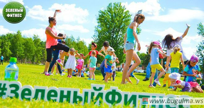21 февраля в Бугульму приедет проект «Зеленый фитнес». В целях развития спорта в Татарстане набирает обороты проект «Зеленый фитнес» &nd...