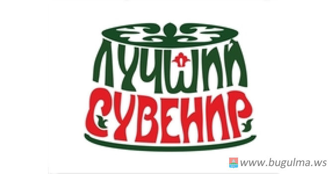 Открытый конкурс туристический сувенир республики татарстан