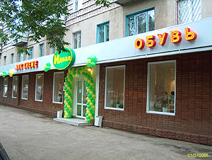Магазин Обуви Идеал