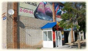 Боулинг клуб Chicago