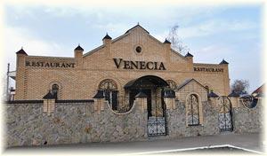 Ресторан Венеция