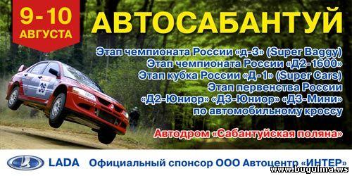 АвтоСабантуй