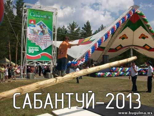 Сабантуй 2013 Бугульма